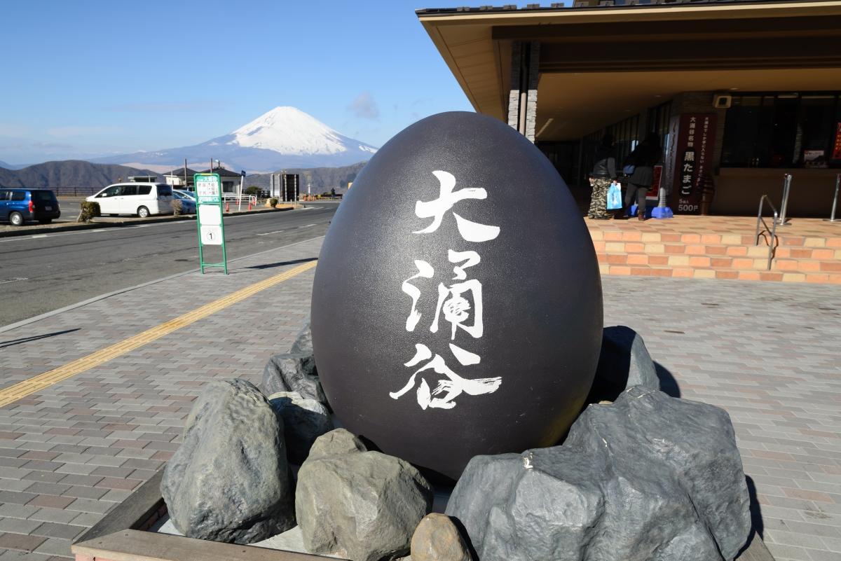 Hakone (Owakudani sulphur).jpg